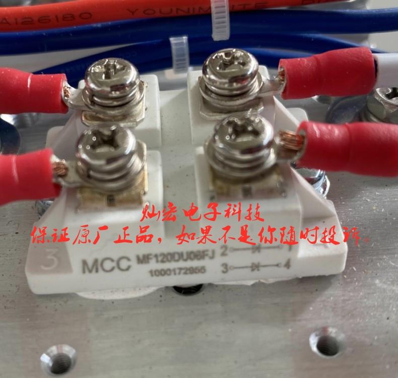 二極管整流橋MCC MF120DU06FJ-BP 全新原裝正品