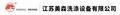 江苏美森洗涤设备有限公司