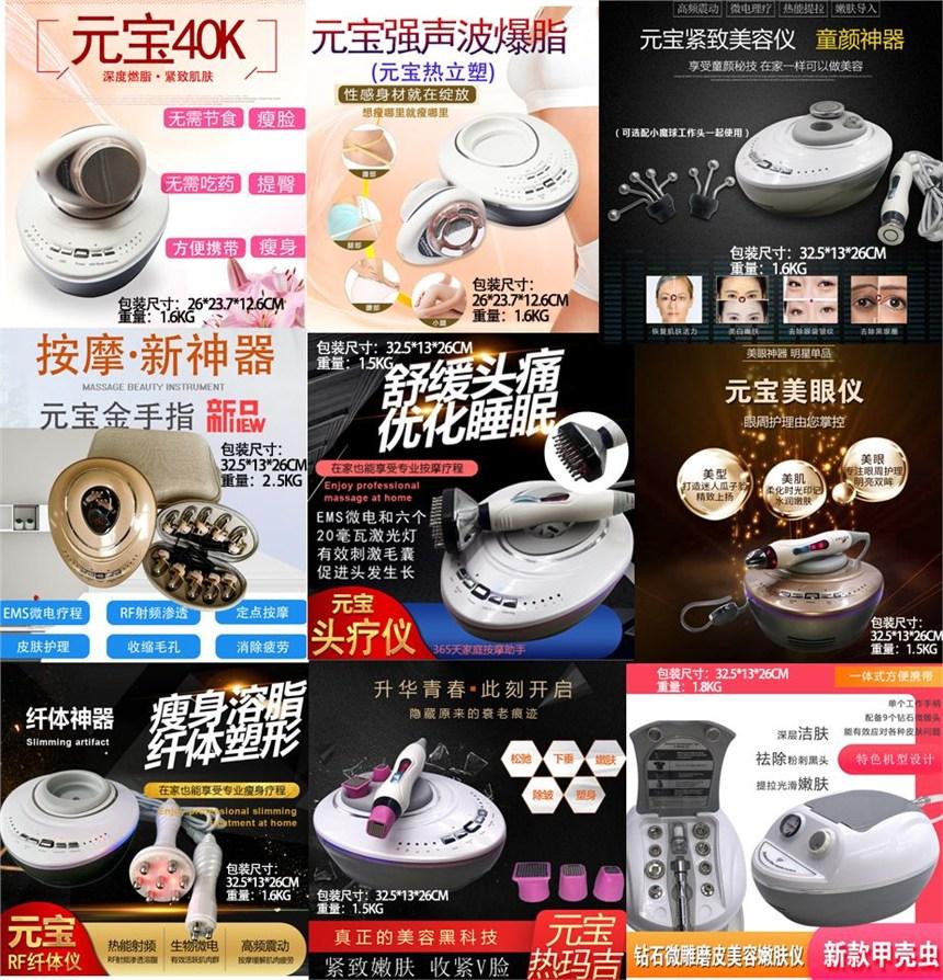 日本小魔球美容儀器對皮膚作用