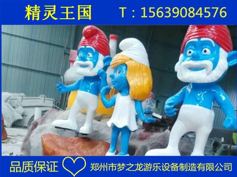 公园里儿童玩的蓝精灵游乐设备叫什么名字