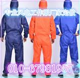 北京工作服厂家承接全国风电工作服订做|风电连体棉服价格|批发套装工作服