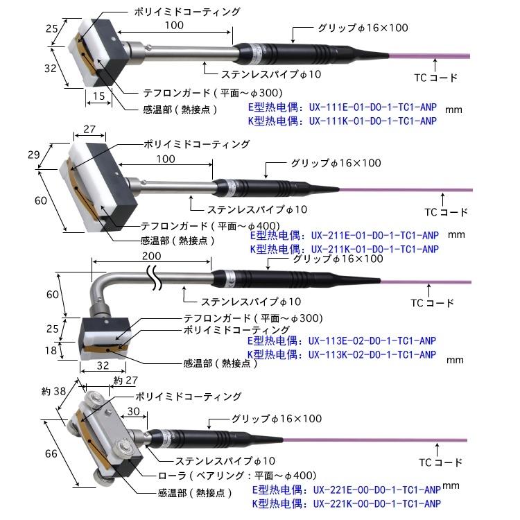日本安立溫度傳感器UX-221K-01-D0-1-TC1-ANP