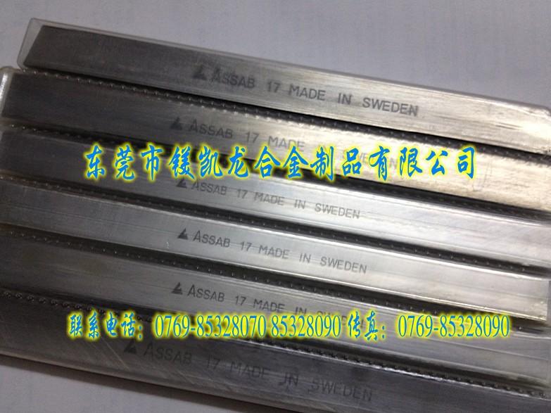瑞典ASSAB17白钢车刀