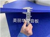 美丽华聚酯纤维吸音板全频吸音E1级环保标准