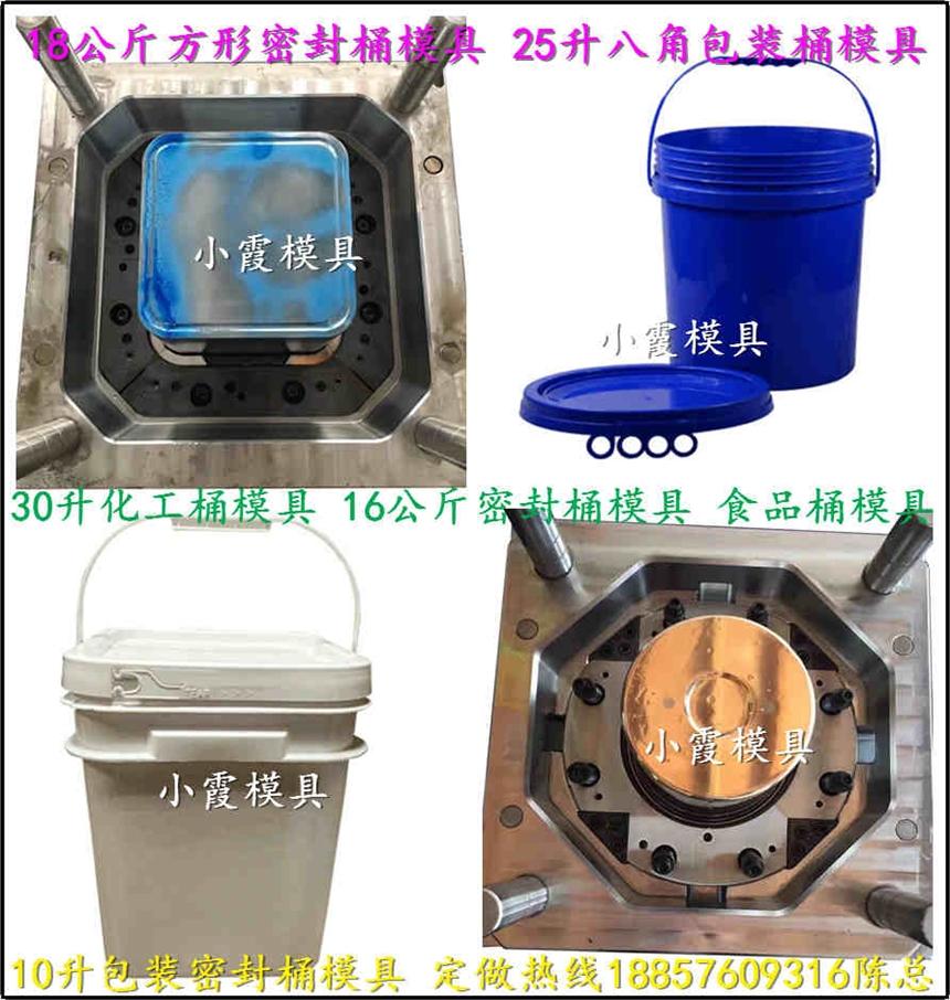 黄岩塑料模具厂30升乳胶漆塑料桶模具包装桶模具30升乳胶漆塑料桶模具