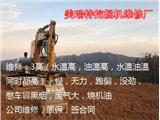 隆昌县加藤挖掘机维修复合动作慢