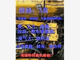 威远县凯斯维修挖掘机大臂动作慢维修厂专业