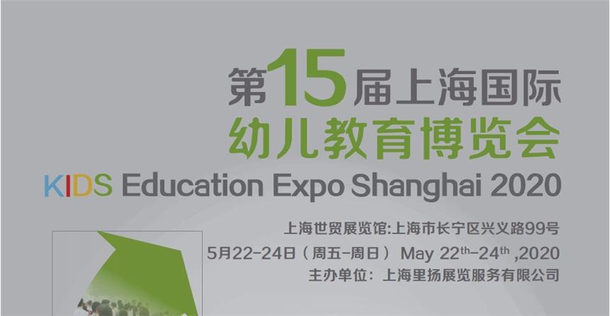 2020第 15 届上海国际幼儿教育博览会