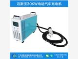 迈斯宝30KW移动充电机电动汽车充电桩便携式充电桩锂电池充电机