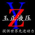 宁波北仑玉正液压有限公司