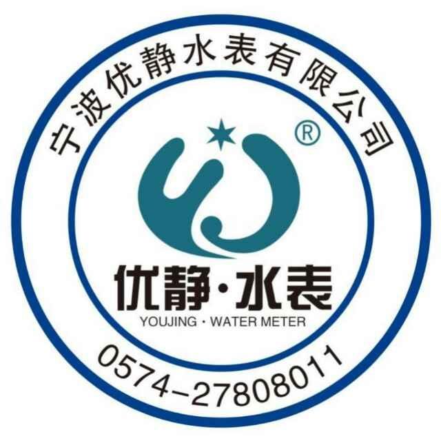 寧波優靜水表有限公司