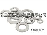 亚联密封SUS304不锈钢平垫片厂家直供