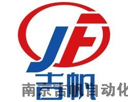 南京吉帆自動化科技有限公司