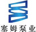 南京塞姆泵业有限公司
