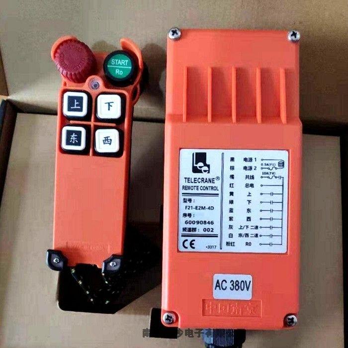 天车无线遥控器 F21-E2M-4D 4点双速遥控器