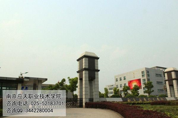 南京应天职业技术学院