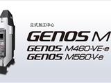 直销日本大隈立式加工中心GENOS M460-VE-e 关于我