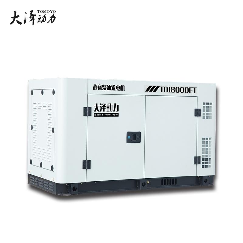 大澤品牌15KW靜音柴油發電機