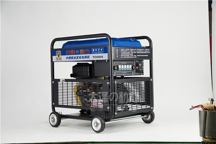 小型250A柴油電焊機帶發電機