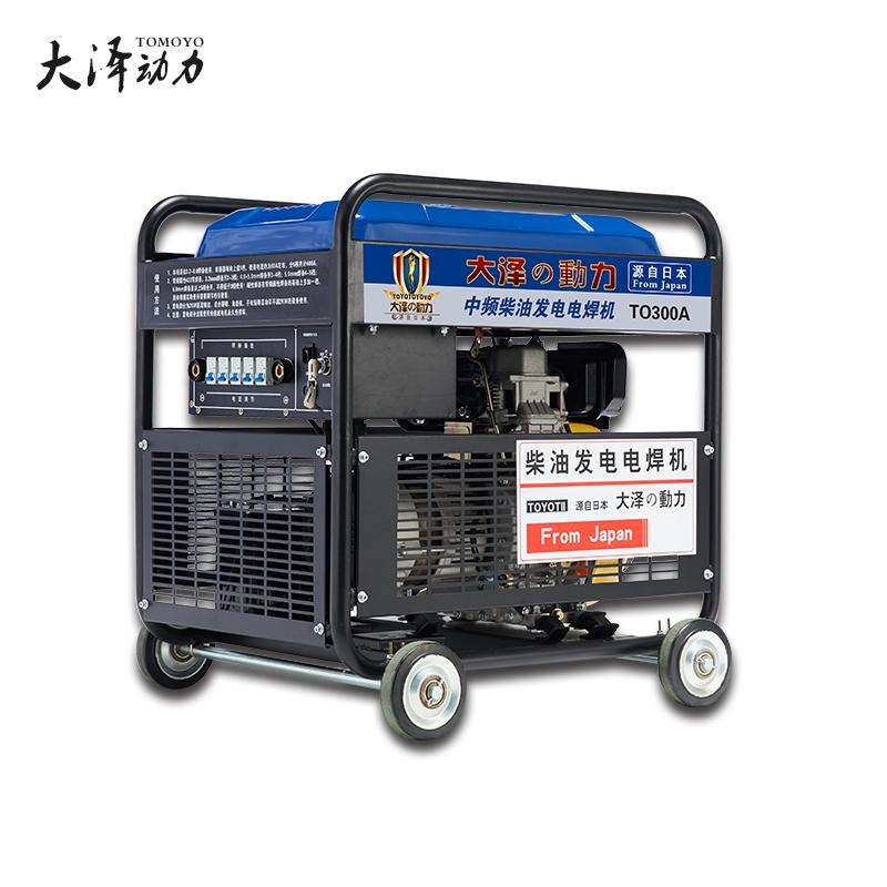 客服 300A柴油發電電焊機 大澤動力
