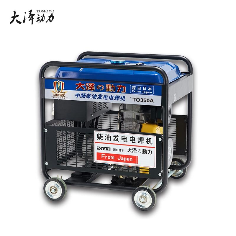型號齊全 350A柴油發電電焊機 大澤動力