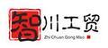 上海智川工貿有限公司