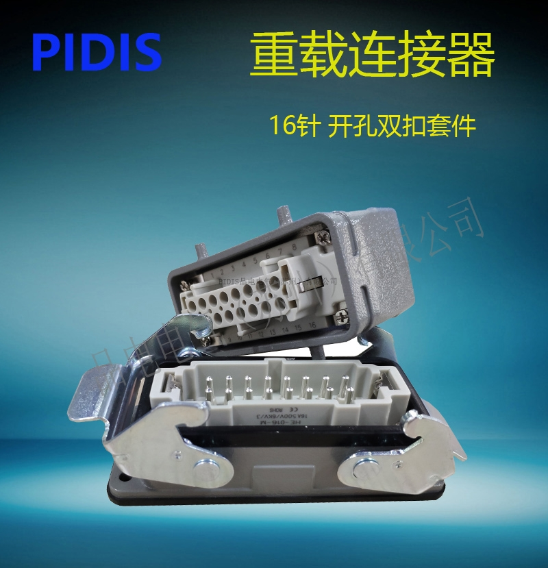 16针全套工业防水航空插头插座,HDC-HE-016重载连接器