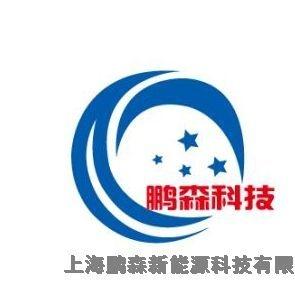 上海鹏森新能源科技亚博电竞登录