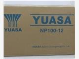 汤浅蓄电池NP100-12电源必备
