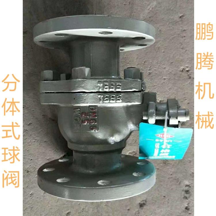 不锈钢分体式球阀乐虎国际手机网页版的规格DN15DN20DN25DN32DN50等等40DN