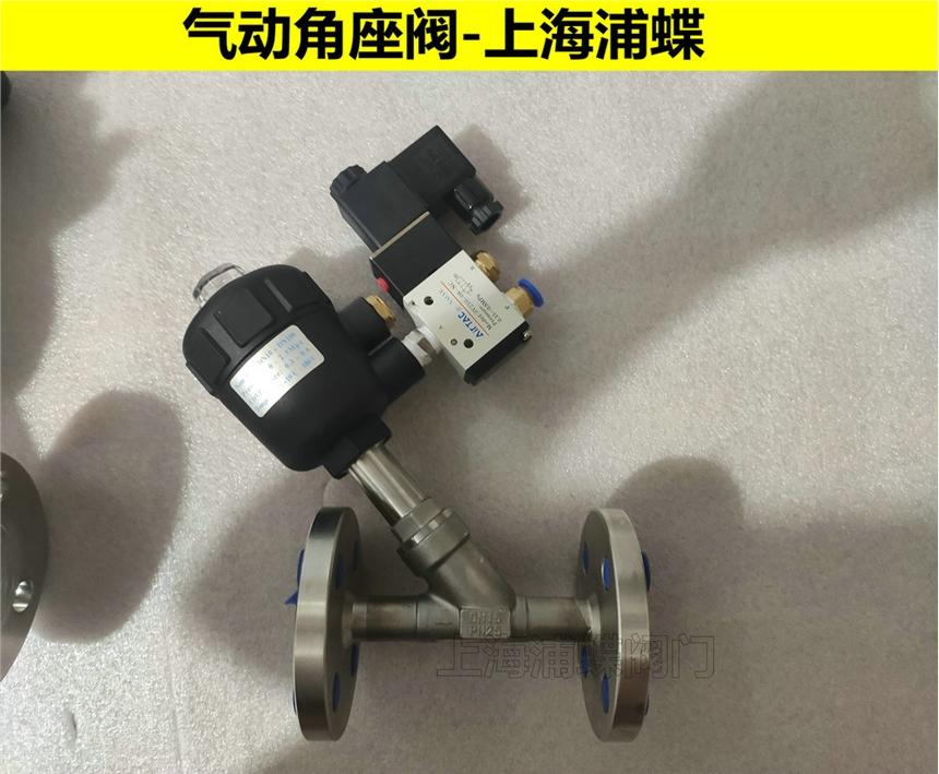 化工部标准气动角座阀(不锈钢法兰式)