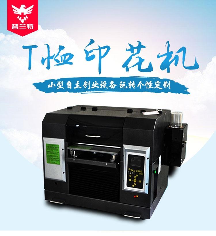 个性化定制 卫衣数码印花机