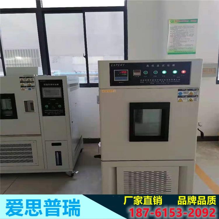 爱普斯瑞高低温交变箱制作精良 气候试验箱供应商