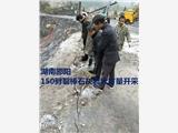 湖南湘潭土石方开采劈裂棒(新闻)多少钱一套
