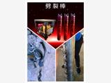 西藏谢通门大块巨石分解分裂器操作简单