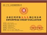 申报企业信用等级评定AAA级证书
