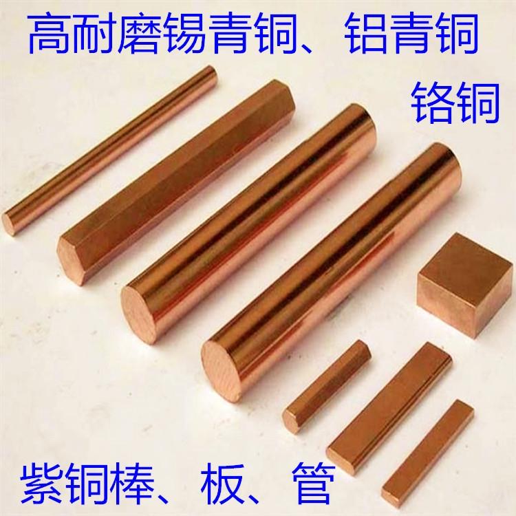 供应电极点焊高硬度耐磨 c18150铜排 铬锆铜 紫铜 铬锆铜板
