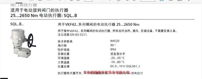 山東西門子蝶閥執行器SQL361B150 SQL321B270 SQL321B570