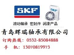 SKF CR14X26X7CRW1V密封件 SKF JM515649/610/Q滾動軸承