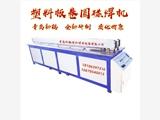 全自動塑料板材接板機 PP塑料板卷圓機 青島新輻塑料焊接機