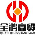 曲阜全鸿商贸有限公司Logo