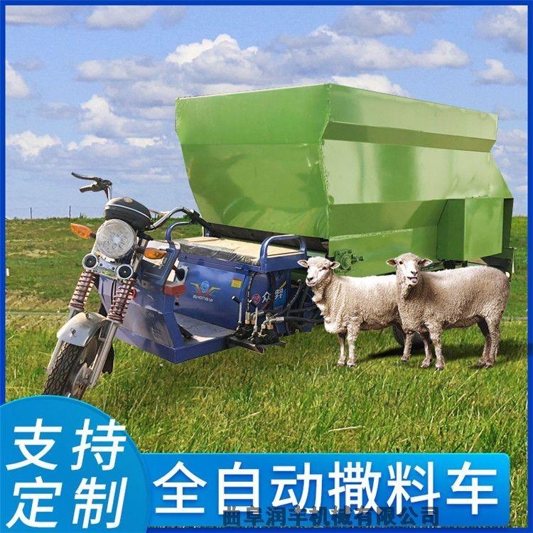 養殖場自動喂料車 自走全日糧撒料車廠家 牛羊場飼料投料車