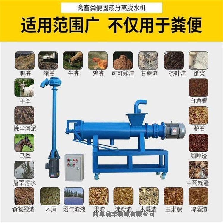 干濕分離機價格豬糞擠干水分分離機簡介