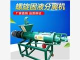 粪尿脱水机采购厂家 高效节能固液分离机 耐用牛羊粪便甩干机