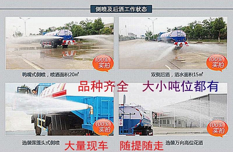 唐山东风后双桥洒水车价格:新闻