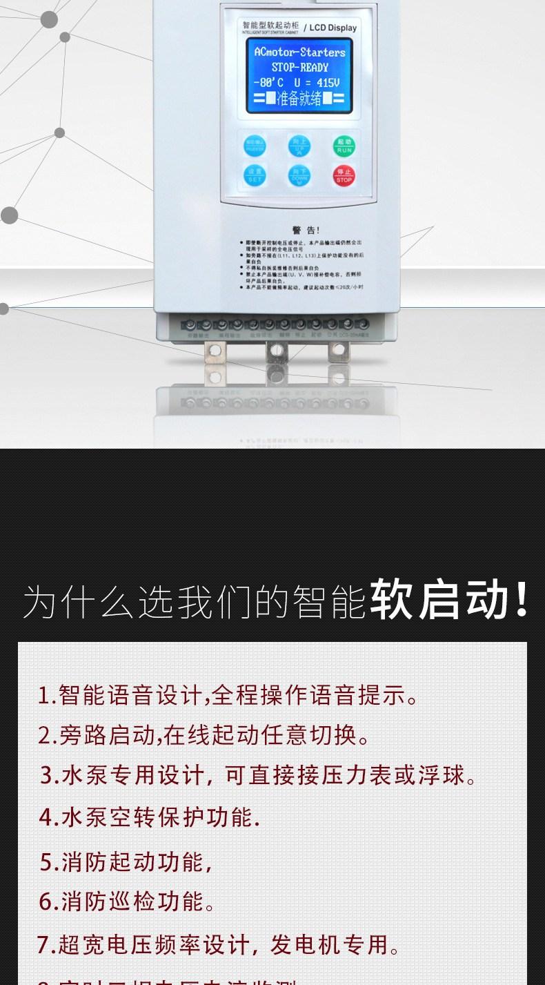 郑州市滨海新区软启动器森阔800KW一台起批