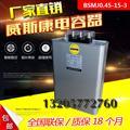 耐源威斯康BSMJ0.45-15、16、18、20-3自愈式并联电容器