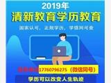 2019年河南中醫學院成教報考.