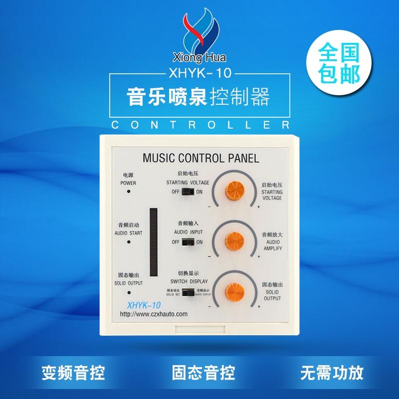 音樂噴泉控制器音控光柱聲控變頻音控雄華XHYK-10吶喊泉控制器