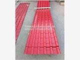 彩鋼樹脂瓦琉璃瓦設備*800竹筒琉璃瓦機廠家